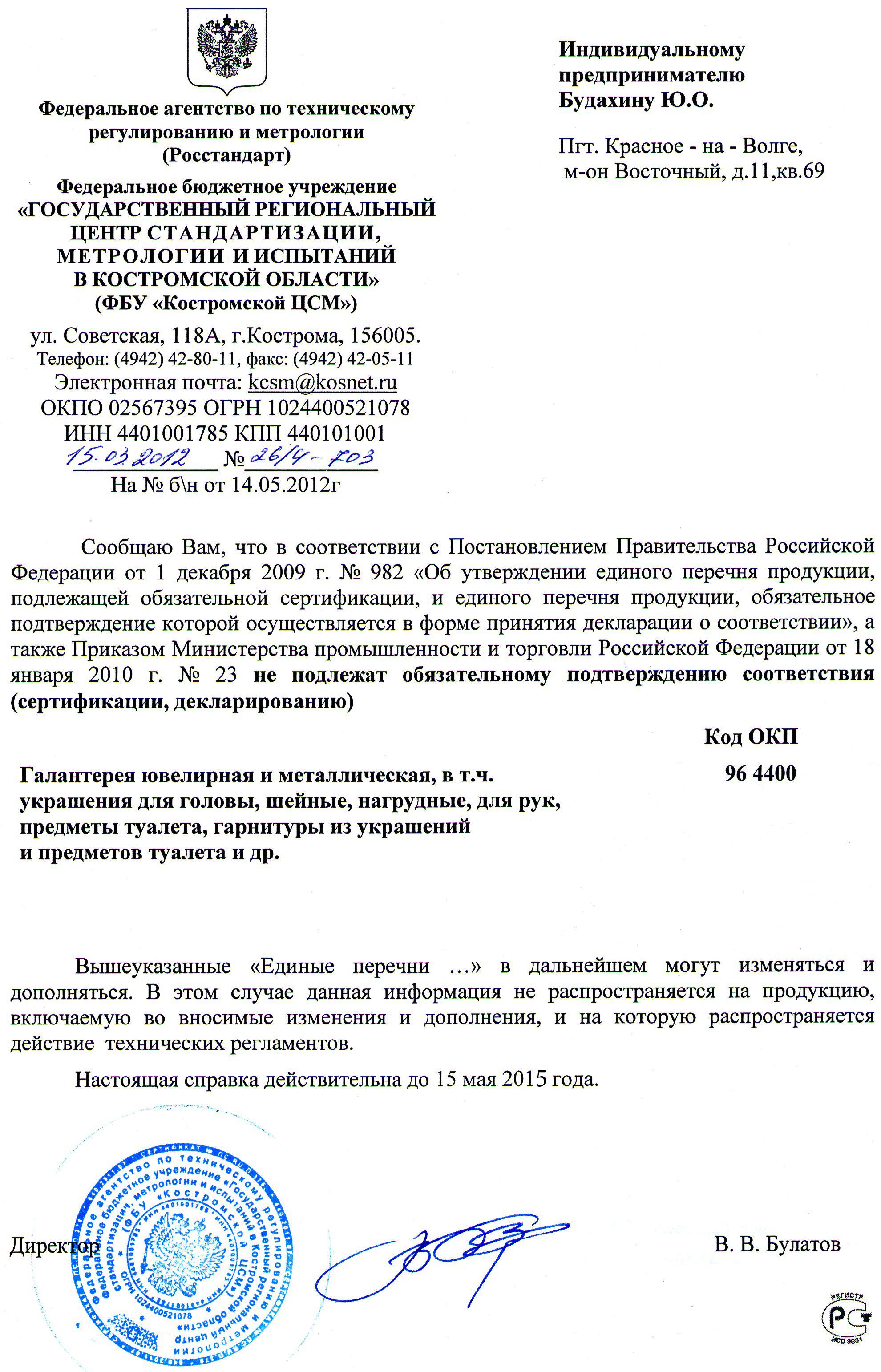 Должностная инструкция учителя русского языка