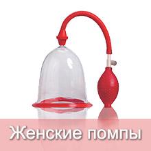 женские вакуумные помпы