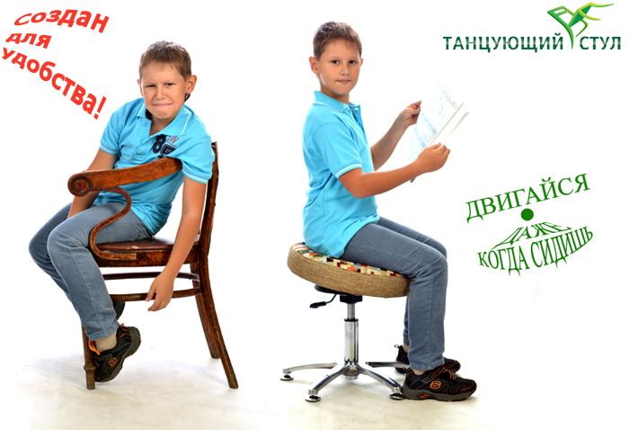 Танцующий стул для дома: оборудуем место учебы ребенка максимально комфортно!