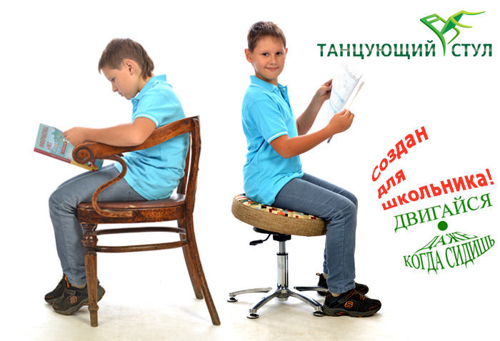 Танцующий стул для школьника  Принцип действия