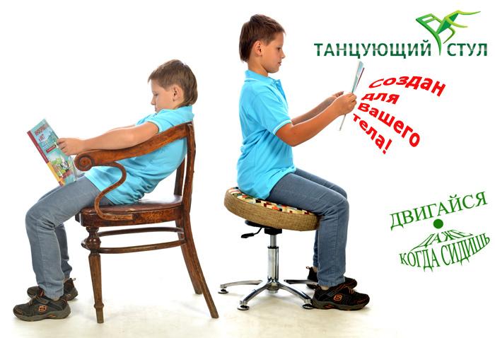 Танцующий Стул для школьника — выбирайте для своего ребенка только лучшее!