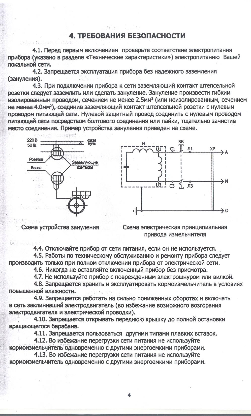 обогреватель котел таракан инструкции по эксплуатации
