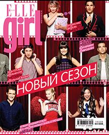 украшения от Jennifer Loiselle, Sister Sister и Papiroga в Elle Girl сентябрь 2014 г.