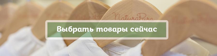 Купить органические товары онлайн