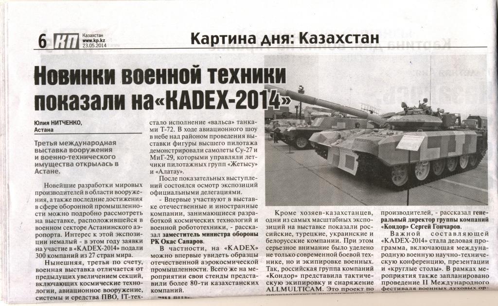 ALLMULTICAM на международной выставке Kadex 2014