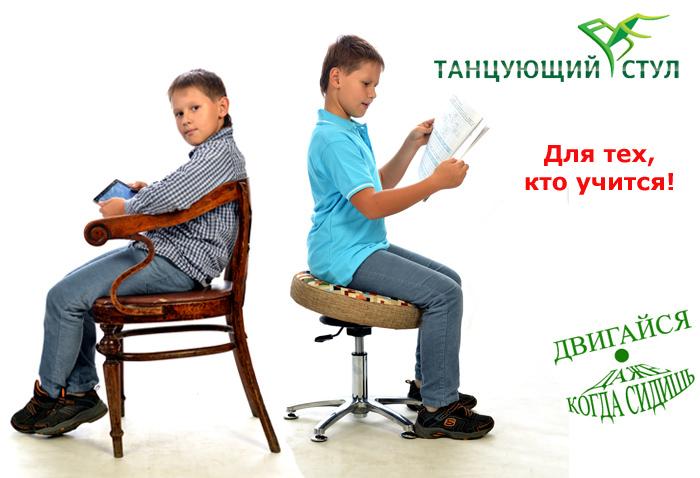 Танцующий Стул для успешного школьника