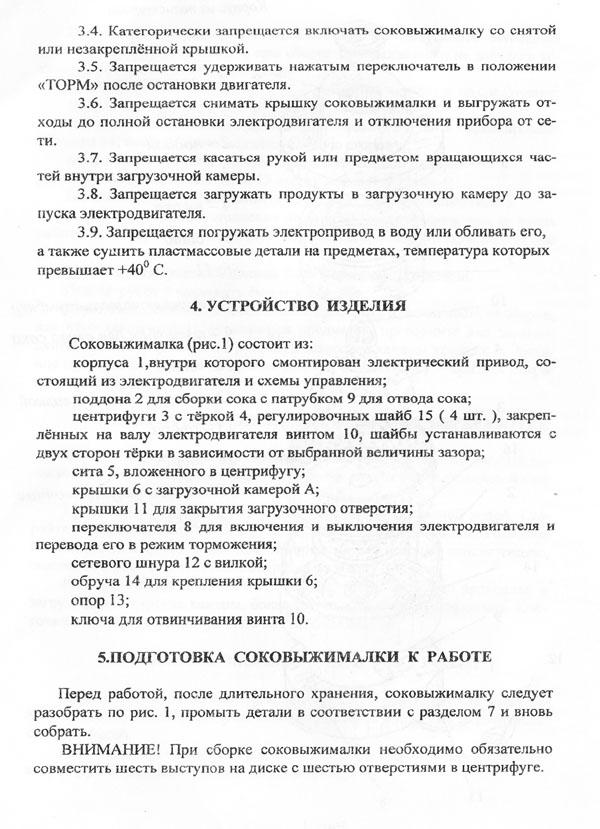 Инструкция по эксплуатации соковыжималка