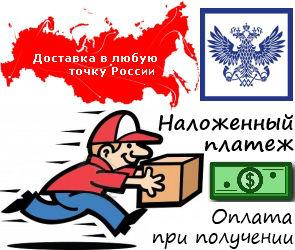 Доставка по всей России - оплата при получении