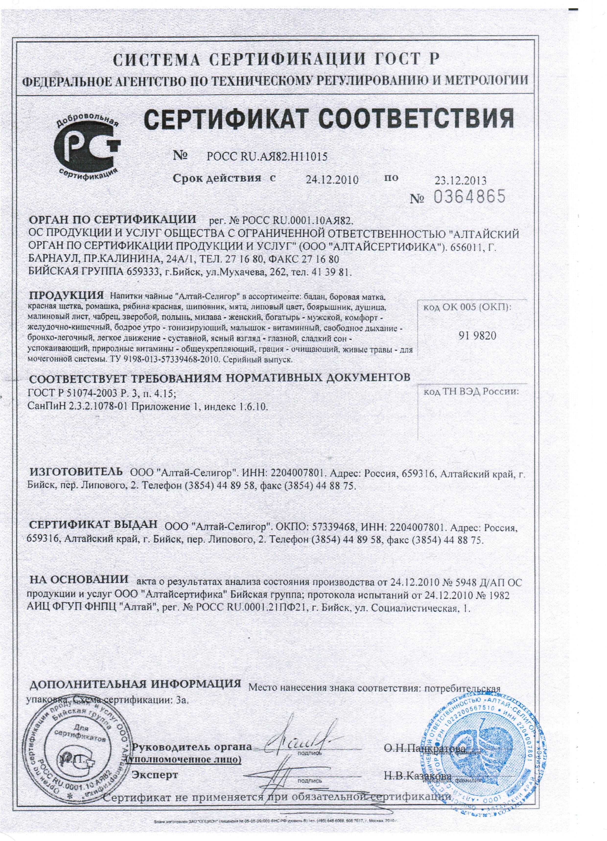 Алтай-Селигор - сертификат соответствия продукции