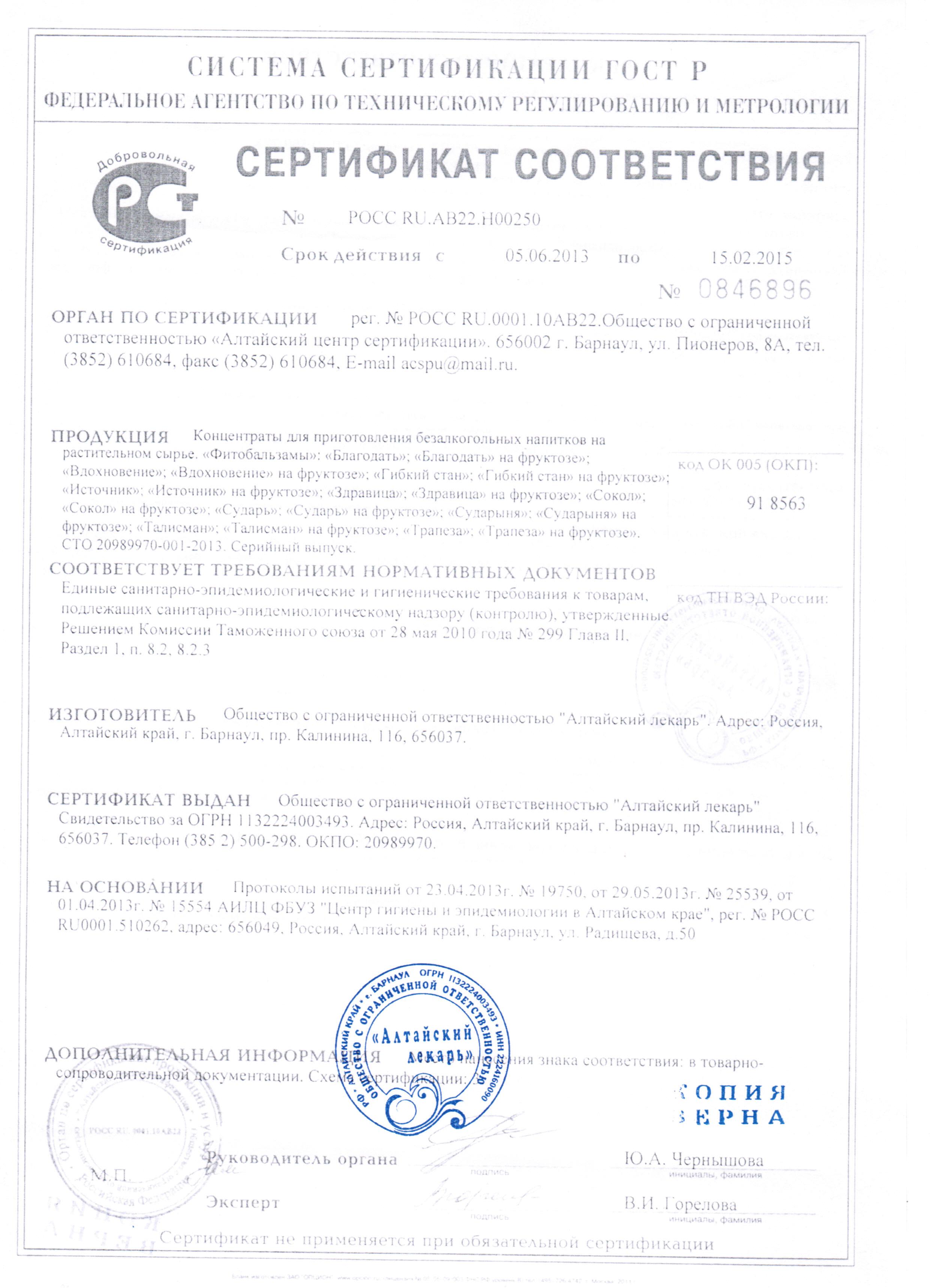 Алтайcкий Лекарь - сертификат соответствия продукции