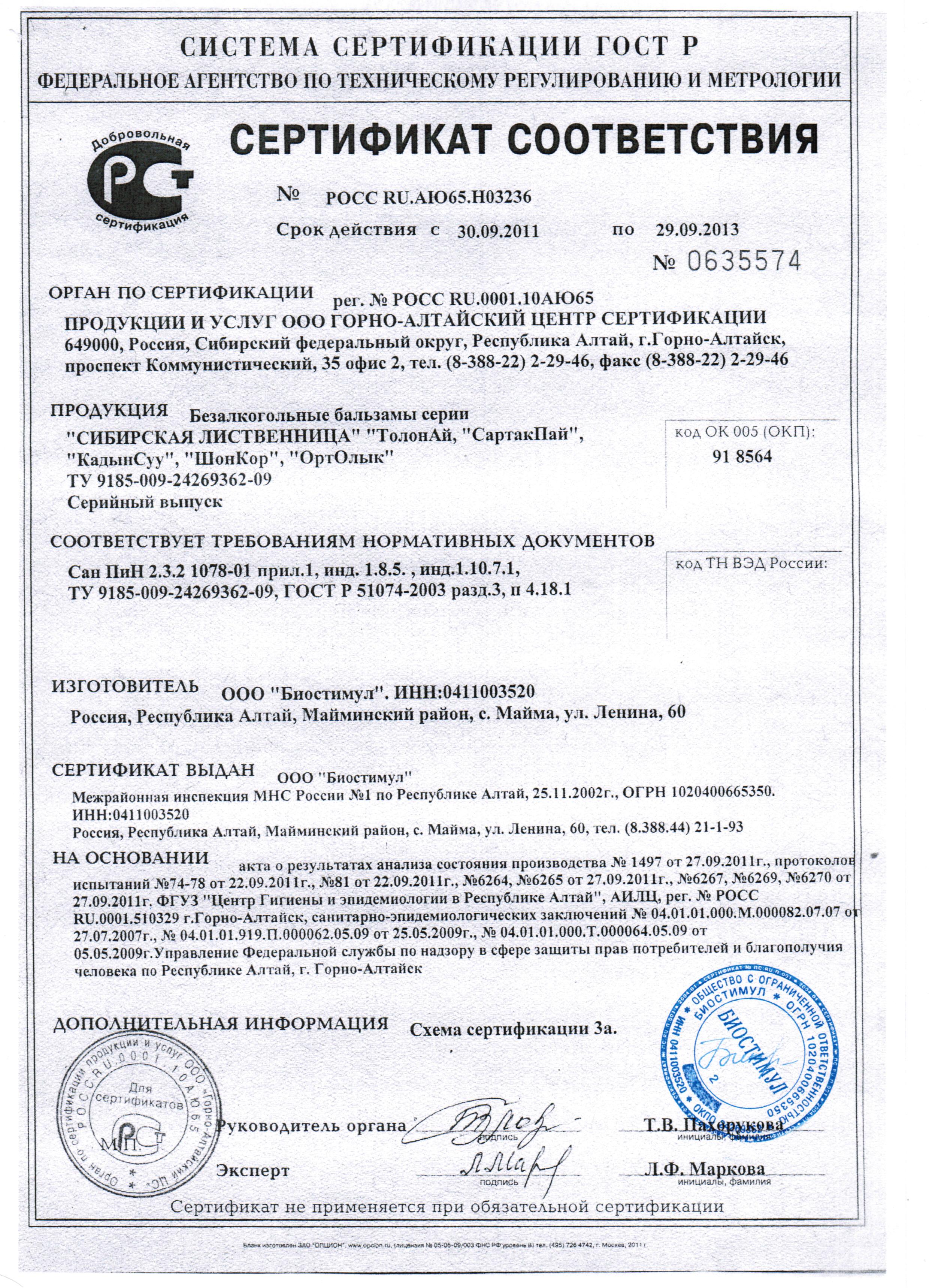 Биостимул - сертификат соответствия продукции