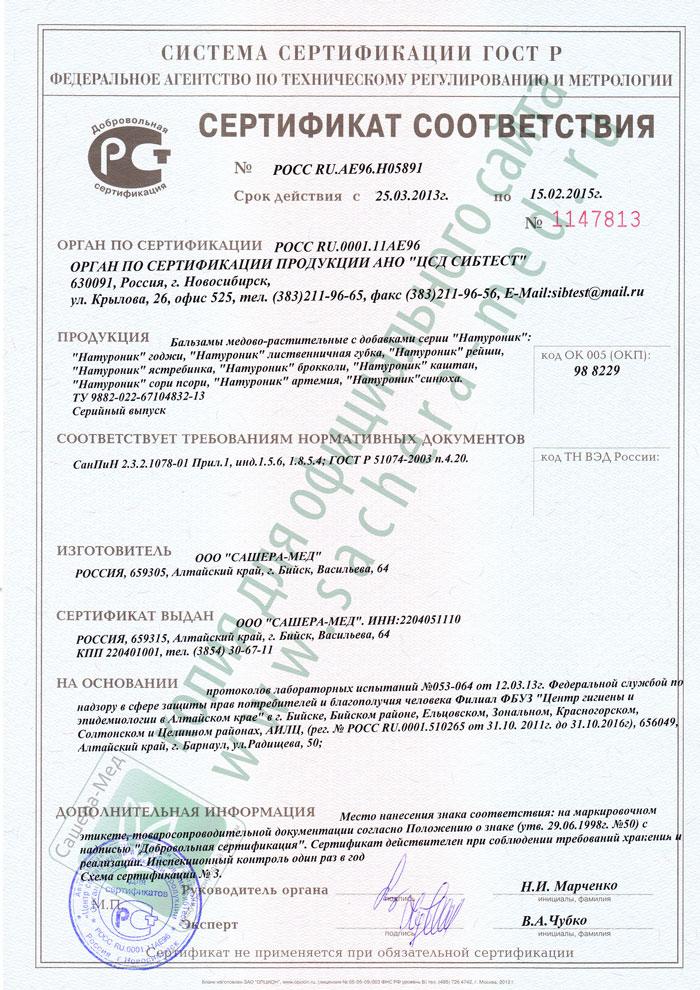 Сашера-Мед - сертификат соответствия продукции