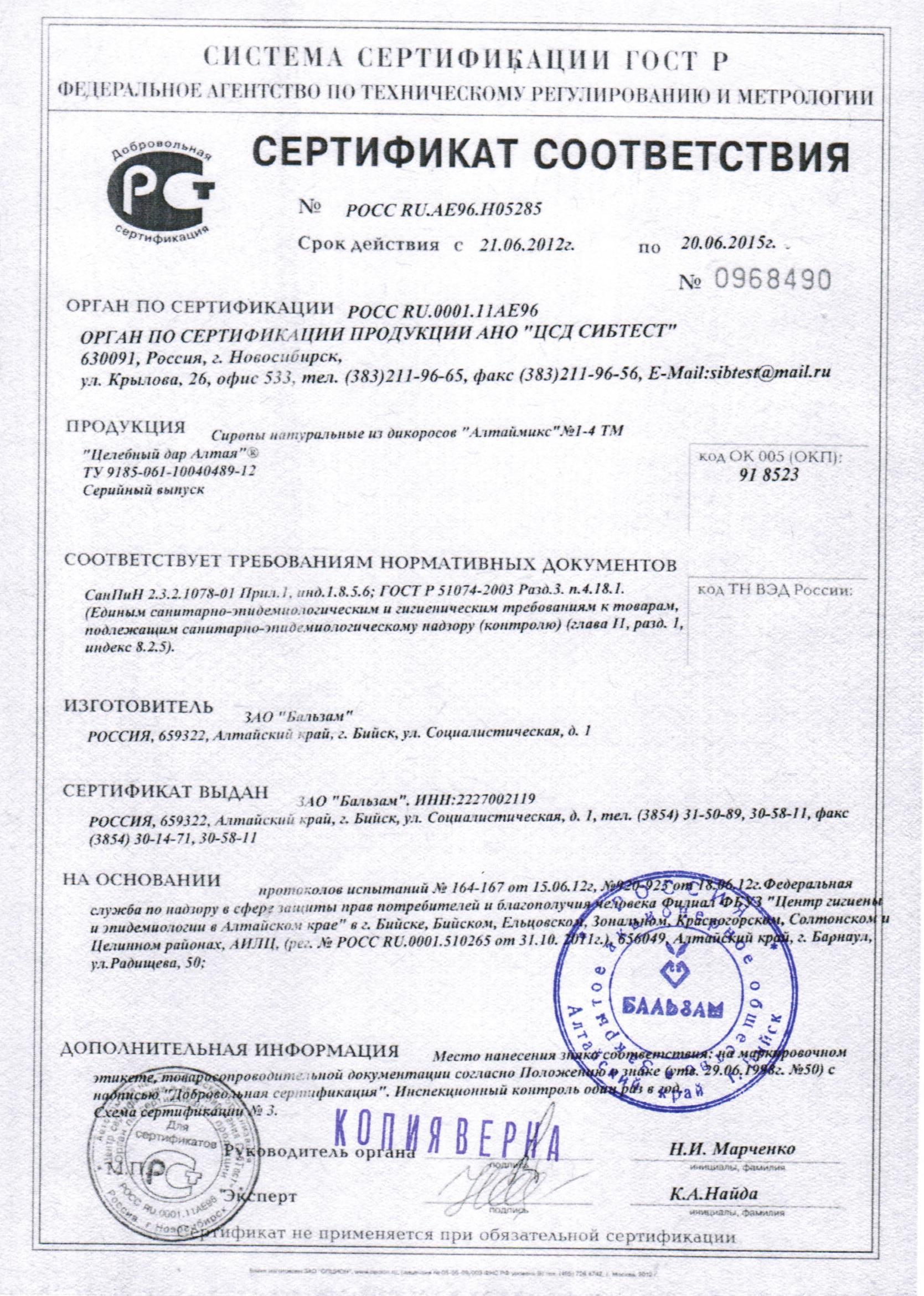 ЗАО Бальзам - сертификат соответствия продукции