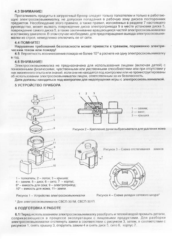 электросоковыжималка садовая инструкция