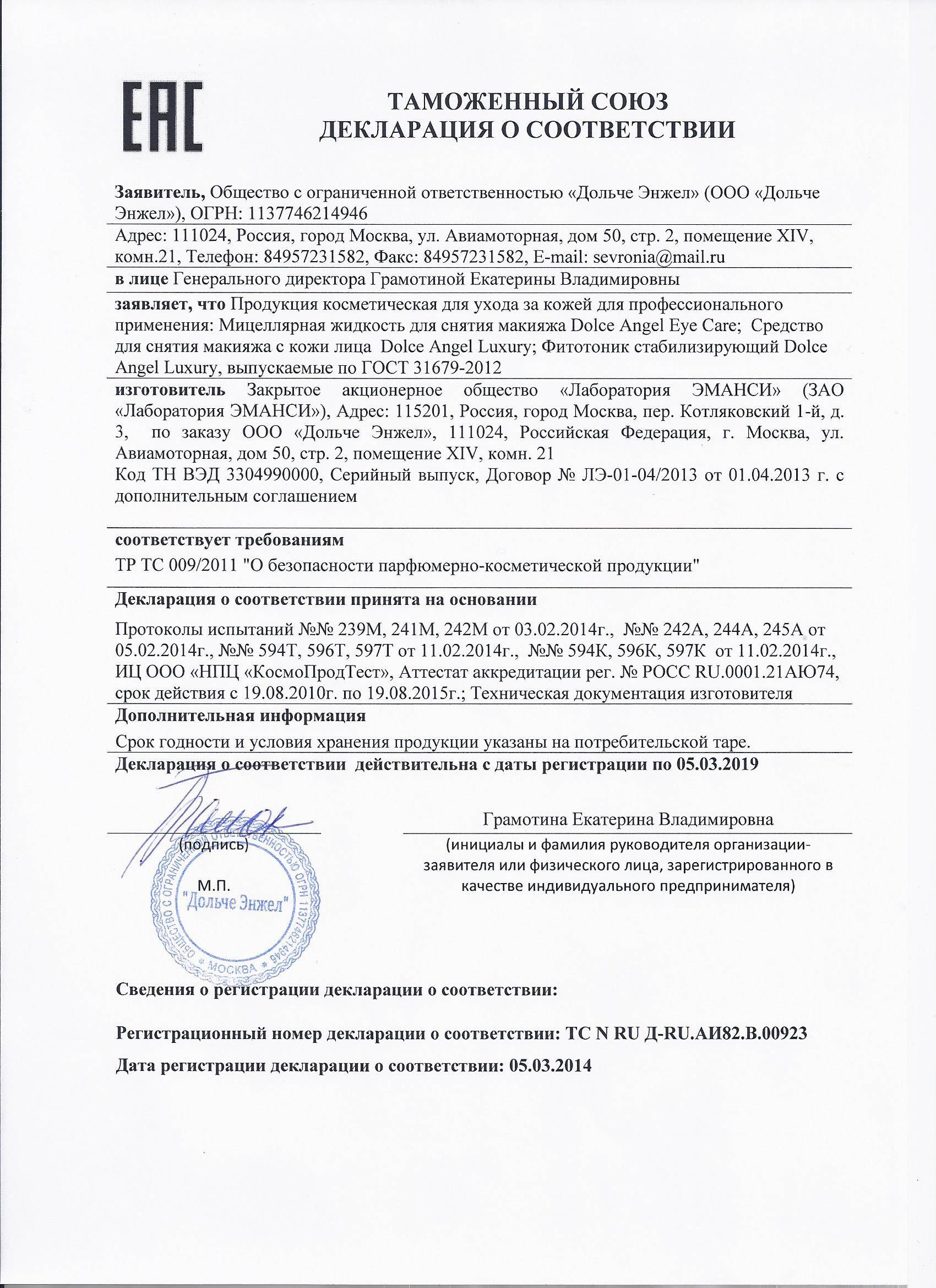 Сертификат на mac косметику в