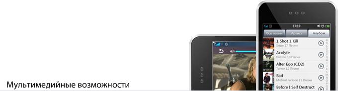 Meizu-M8-мультимедиа.jpg