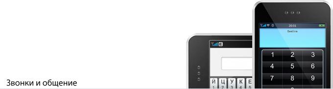 Meizu-M8-общение.jpg
