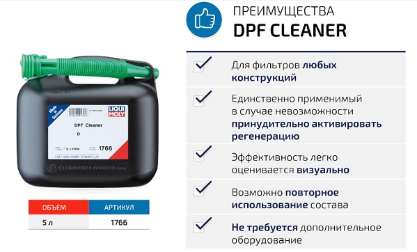 Liqui Moly DPF cleaner