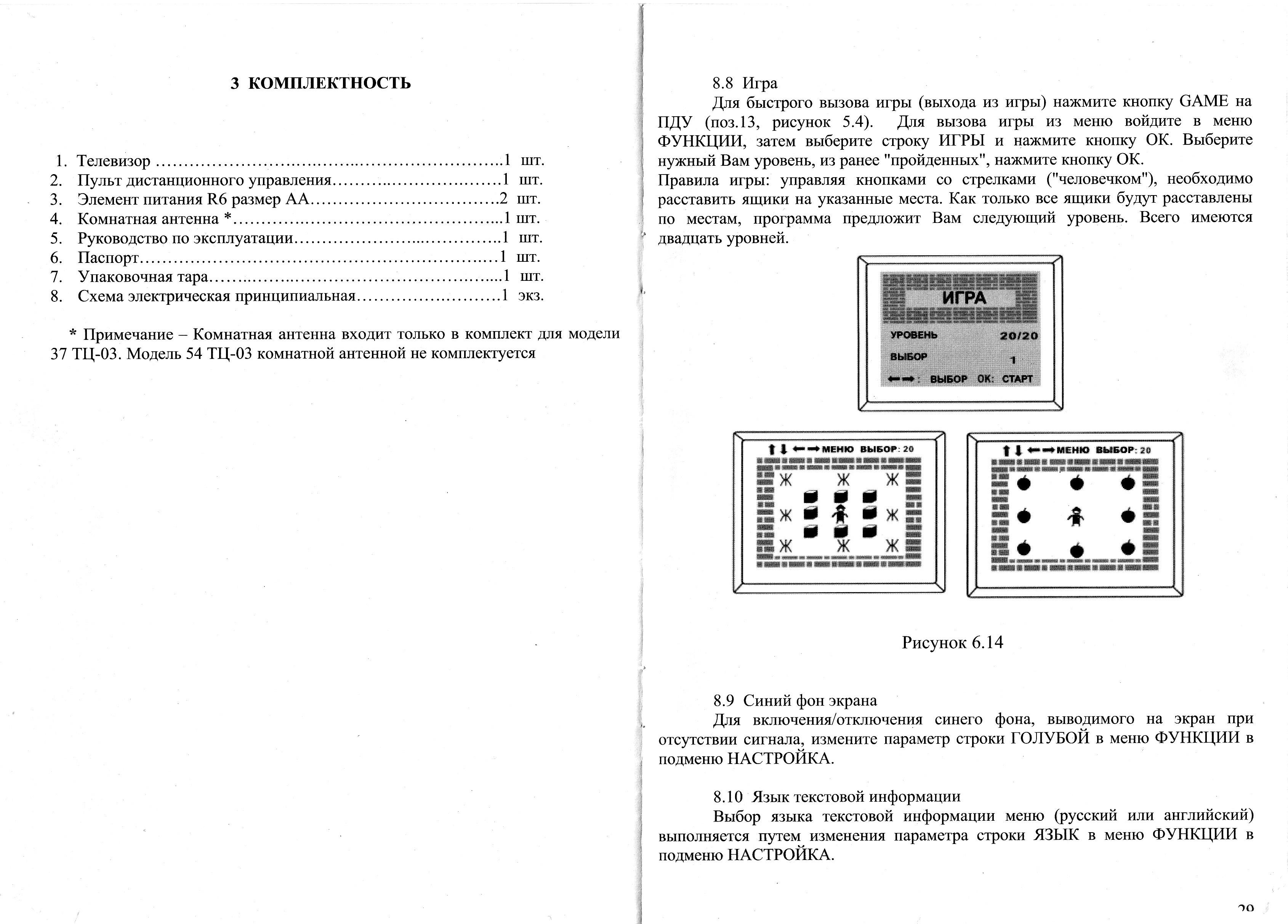 Схема на avest 37тц-04