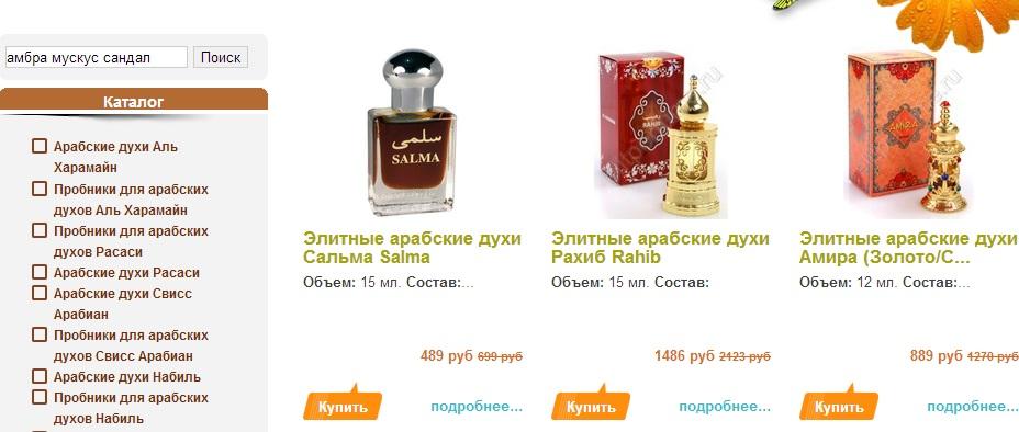 Мускус, амбра и сандал в арабских духах