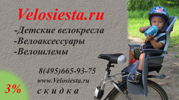 акции на детские велокресла