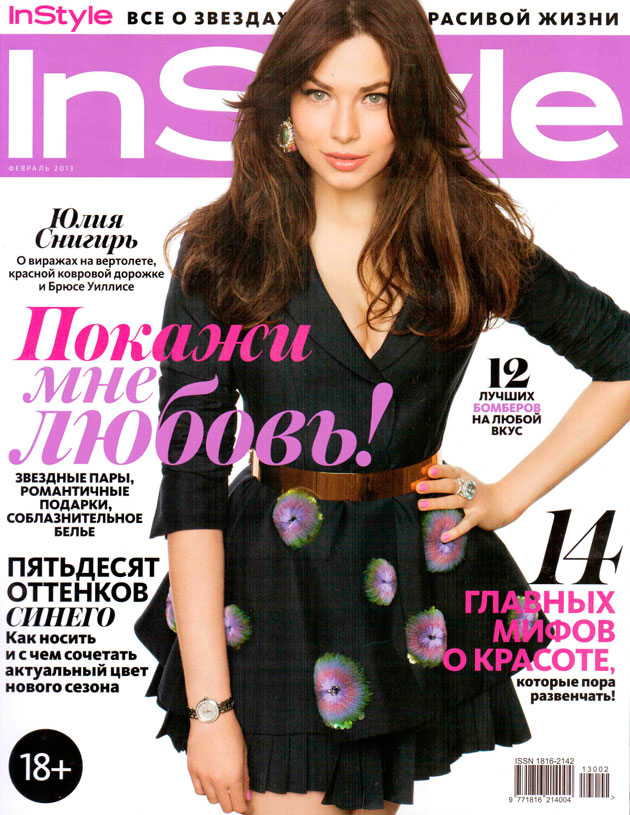 бижутерия Papiroga Instyle Russia febrary 2013