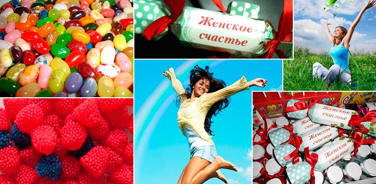 """Вкусная помощь """"Большая конфета Женское счастье"""""""