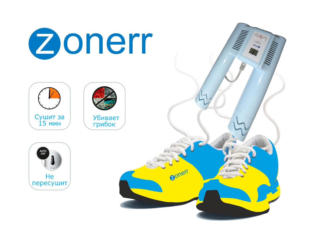 Сушка для обуви Озонерр