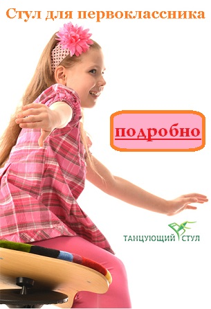 Танцующий Стул для первоклассника — это, прежде всего, заряд бодрости и правильная осанка ребенка!