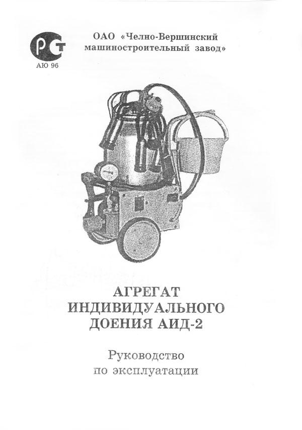 аид-2 инструкция по сборке - фото 2