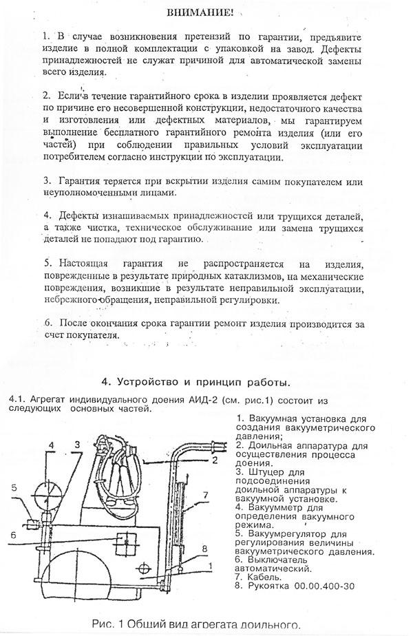 аид-2 инструкция по сборке - фото 3