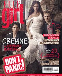 украшения из Modbrand.ru в Elle Girl октябрь 2014 г.