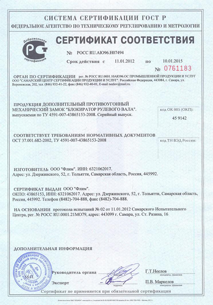 Сертификат соответствия на блокиратор рулевого вала Гарант CL