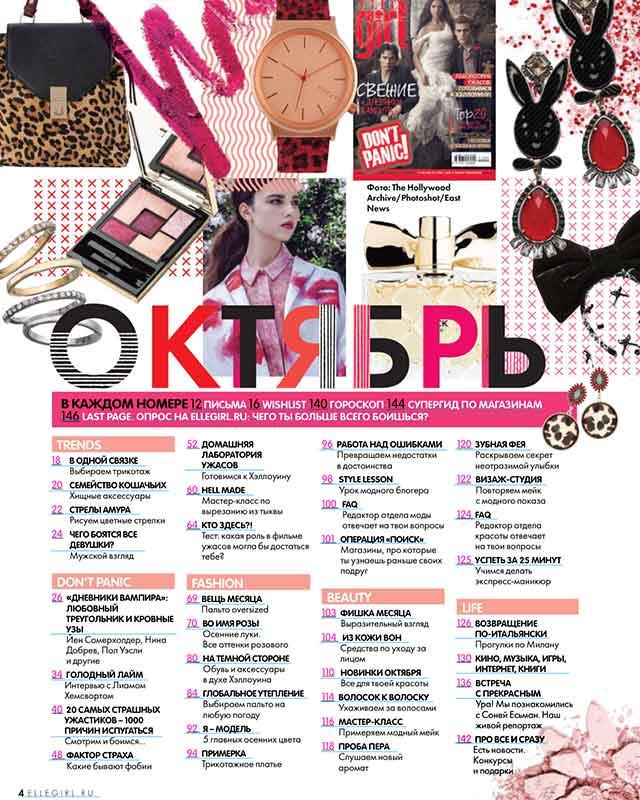 серьги-клипсы в форме зайчиков от испанского бренда Gonzalo Cutrina в ELLE Girl октябрь 2014 г.