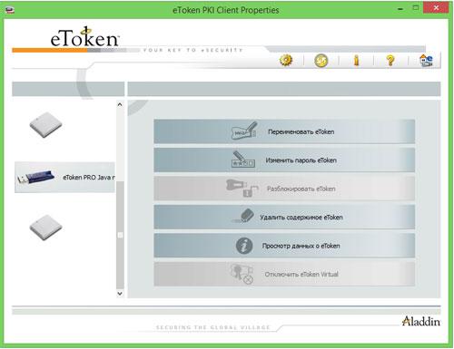 eToken PKI Client Properties
