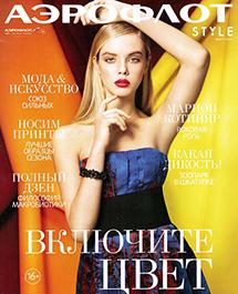 украшения Papiroga и ANDRES GALLARDO Modbrand.ru в журнале Aeroflot Style март 2014 г.