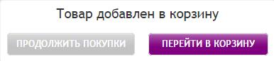 товар_в_корзину.PNG