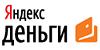 Мы принимаем Яндекс Деньги
