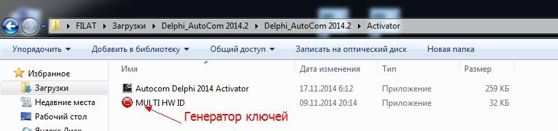 инструкция по эксплуатации Delphi Ds150e - фото 11