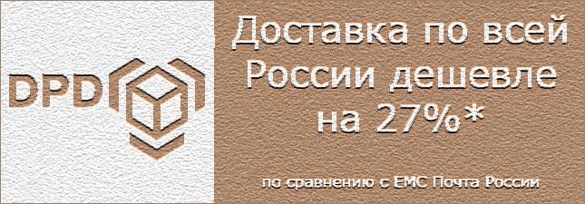 Доставка курьером по России