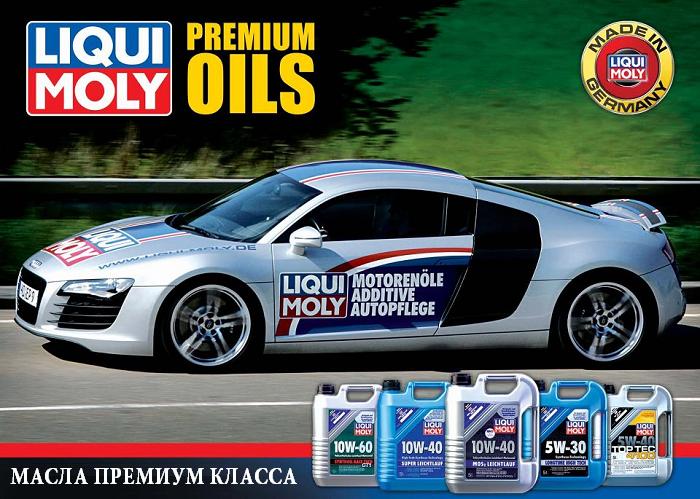 Моторное масло ПРЕМИУМ КЛАССА из Германии. Покупай лучшее в интернет магазине.