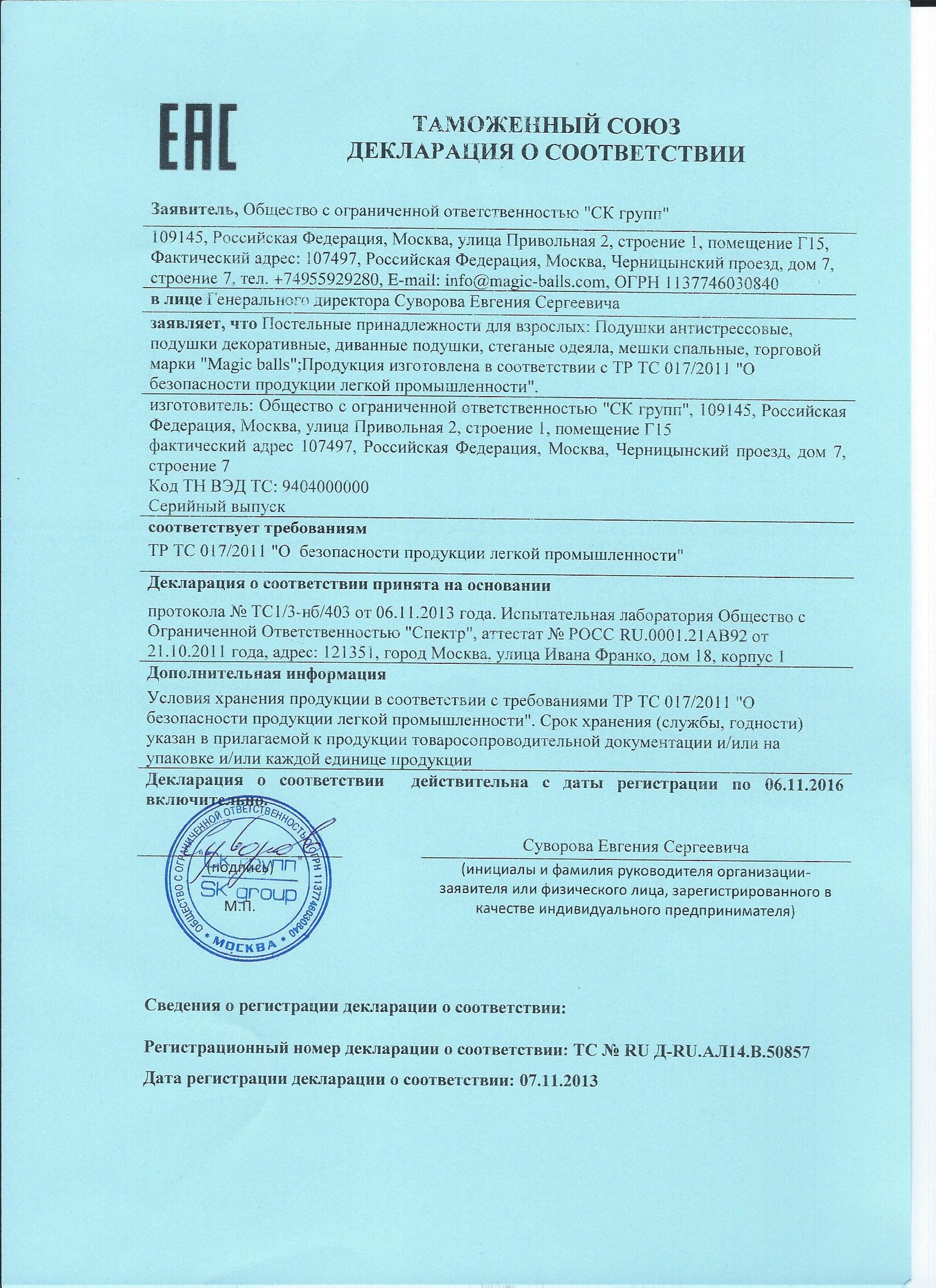Декларация о Соответствии качества ГОСТ