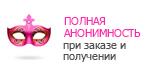 Полная анонимность при заказе в секс шопе www.intimmarket.com
