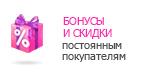 Бонусы и скидки в секс шопе www.intimmarket.com