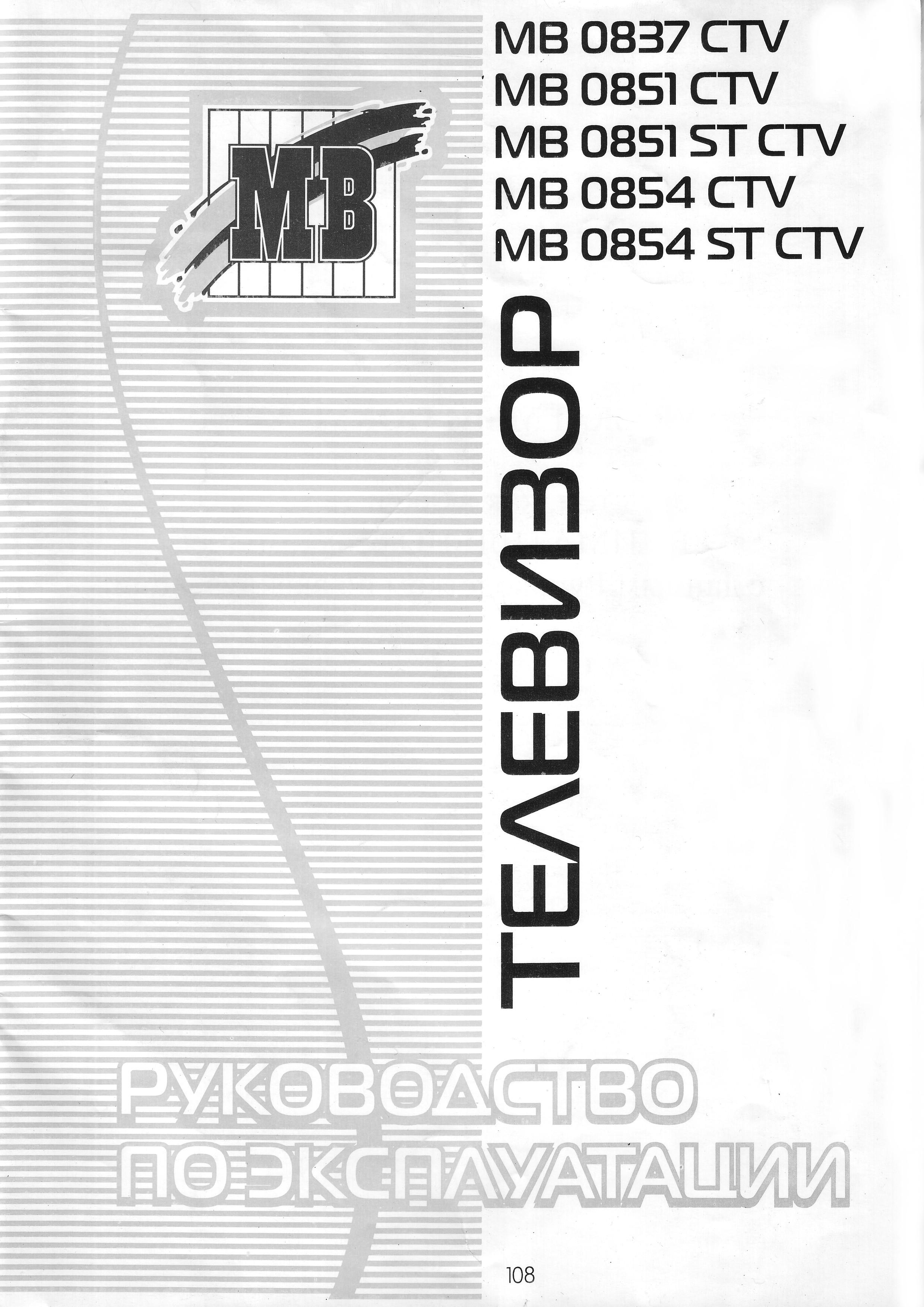 схема телевизора rubin mb0854st-ctv