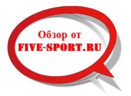 обзор_Five-sport.ru.jpg