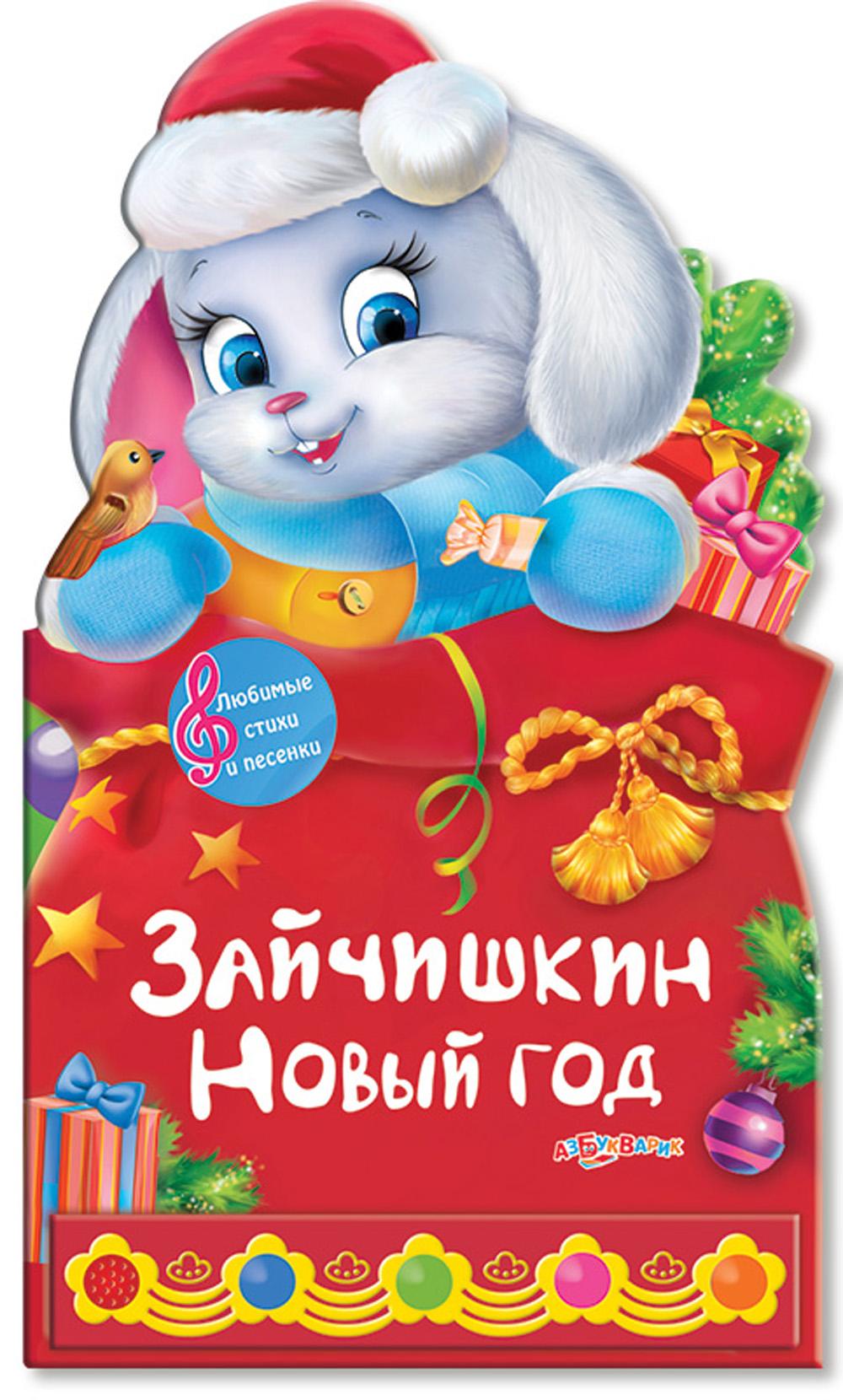 zajchishkin_novyj_god800.jpg