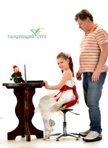 Модели Танцующего стула школьника для компьютера