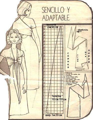 Выкройка платья-трансформер