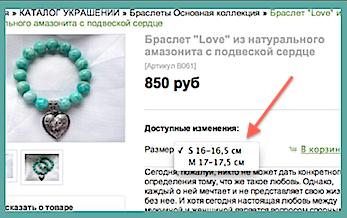 Стандартные размеры браслетов